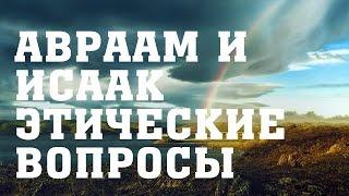 """39. """"Эверест"""" Ветхого Завета. Испытание Авраама и Исаака. Этические вопросы BS205 Rus"""