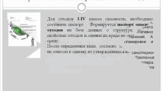 Разработка экологической проектной документации(, 2012-06-18T12:34:37.000Z)