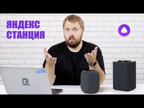 Распаковка Яндекс.Станция и