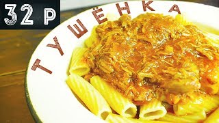 Тушёнка из свинины | Антикризисная Кухня | Дешманский Рецепт
