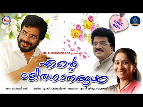 എൻറെ ലളിതഗാനങ്ങൾ | Lalitha Ganangal Malayalam | M.G.Radhakrishnan
