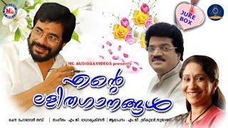 എൻറെ ലളിതഗാനങ്ങൾ   Lalitha Ganangal Malayalam   M.G.Radhakrishnan