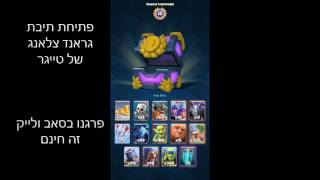 פתיחת התיבות הכי גדולה בישראל !! אתם הייתם מתים לזה!!!!!