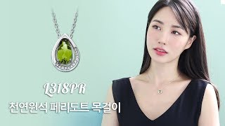 [천연원석] 페리도트 목걸이 참깨다이아몬드 목걸이 L3…