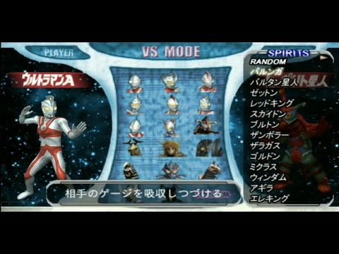 Ultraman Fighting Evolution 0 Mod Texture Ace HD PPSSPP
