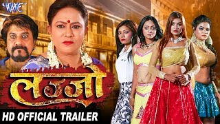Lajjo (Official Trailer) - Bipin Singh, Nilu Shanker Singh - Superhit Bhojpuri Movie 2018