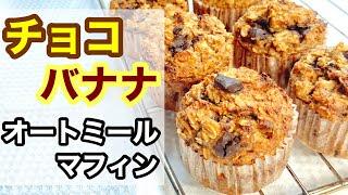 オートミールチョコバナナマフィン  Misatoさんのレシピ書き起こし