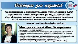 27.04.2020. Современные образовательные технологии в ДОО