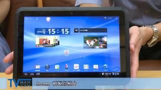 ドコモ「Xi」対応タブレット型端末 「ARROWS Tab F-01D」