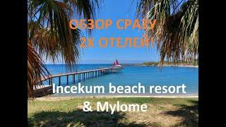 Обзор отеля INCEKUM BEACH RESORT and MYLOME