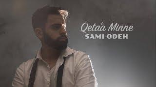 Qet3a Minne - Sami Odeh 2018 / سامي عودة - قطعة مني