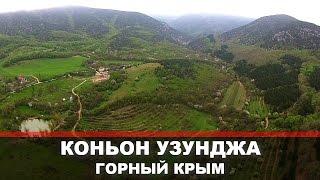 видео Пещера Узунджа | Туры и экскурсии по Крыму