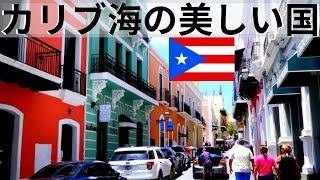 【アメリカ・プエルトリコ】カリブ海に浮かぶサン・フアンは結構絶景です