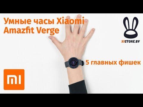 Умные часы Xiaomi Amazfit Verge - 5 главных фишек
