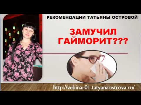 Хронический синусит лечение