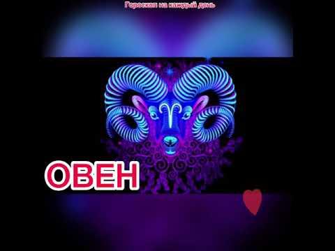 ОВЕН гороскоп с 16 ноября по 22 ноября 2020🌸гороскоп ОВЕН на неделю🌸гороскоп ОВЕН на сегодня🌸