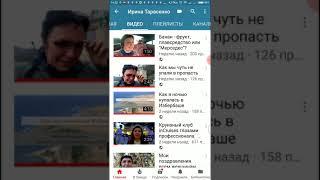 Как отправить видео с канала YouTube всем своим контактам