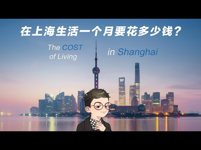 ?????????????The Cost of Living in Shanghai (US dollar, ???, ??)  2018