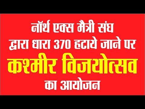 नॉर्थ एक्स मैत्री संघ द्वारा धारा 370 हटाए जाने पर कश्मीर विजयोत्सव का आयोजन