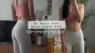DIET VLOG|2주차 자연식물식 54kg 진입  2…