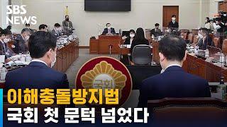 이해충돌방지법, 국회 첫 문턱 넘어…법안 내용은? / …