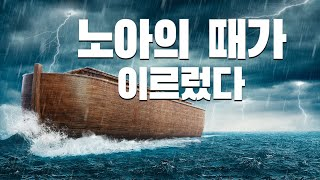 말세의 징조<노아의 때가 이르렀다>말세에 하나님이 인류에게 주시는 경고