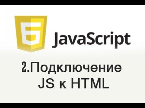 JavaScript - 2 Подключение JS к HTML документу