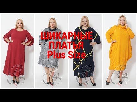 ШИКАРНЫЕ ПЛАТЬЯ ДЛЯ ПОЛНЫХ ЖЕНЩИН ОСЕНЬ - ЗИМА 2019 - 2020.