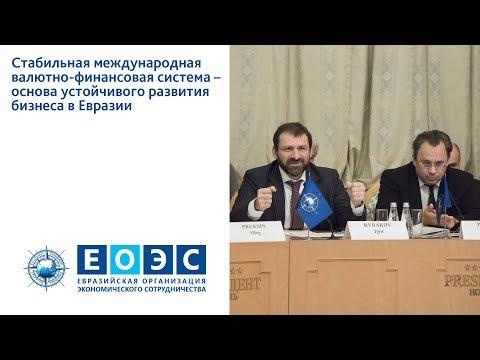 Стабильная международная валютно-финансовая система – основа устойчивого развития бизнеса в Евразии