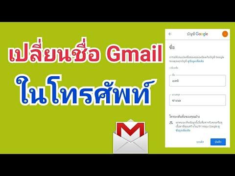 วิธีเปลี่ยนชื่ออีเมล เปลี่ยนอีเมล ในโทรศัพท์ เปลี่ยนชื่ออีเมล สอนเปลี่ยนชื่ออีเมล