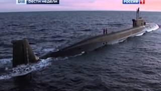 АТОМНЫЕ ПОДВОДНЫЕ РАКЕТОНОСЦЫ «БОРЕЙ» (ПРОЕКТ 955)(Подписывайтесь на наш канал - http://www.youtube.com/c/newsoldat - Подводные лодки проекта 955 «Борей» (по кодификации НАТО..., 2014-04-06T12:11:20.000Z)