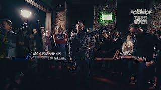 Onliner Battle 1/4 финала : MC Столичный vs Mrexx