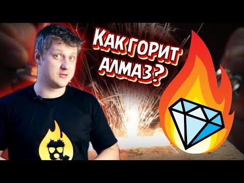 Как горит алмаз