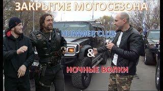 HUMMER CLUB & НОЧНЫЕ ВОЛКИ. Закрытие мотосезона 2018. SEXTON. Хабиб Нурмагомедов и Александр Хирург.