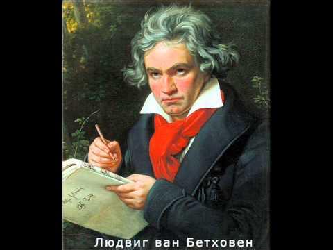 Симфония №9 ре минор ~ Бетховен