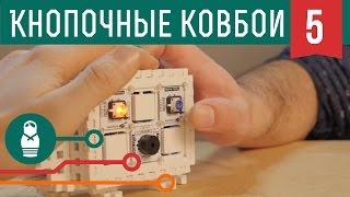 «Кнопочные ковбои» на Arduino — пусть победит быстрейший. Проекты для начинающих
