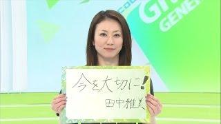 【公式】カレすぽ!田中雅美さんから大学生アスリートへのメッセージ 田中雅美 検索動画 25