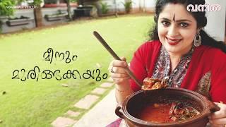 ആനിയുടെ അടുക്കളയിൽ നിന്ന് കൊതിയൂറും മീനും മുരിങ്ങക്കയും! Annie Shaji Kailas | Vanitha Cookery