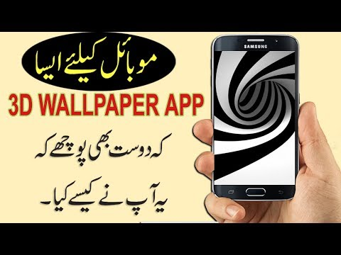 Amazing 3D Wallpapers For Android Mobile 2018 In Urdu/Hindi