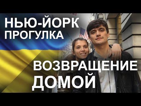 №36 Прогулка по Нью-Йорку и возвращение на Украину!