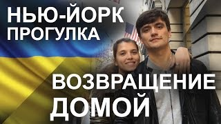 №36 Прогулка по Нью-Йорку и возвращение на Украину!(, 2016-01-02T16:04:51.000Z)