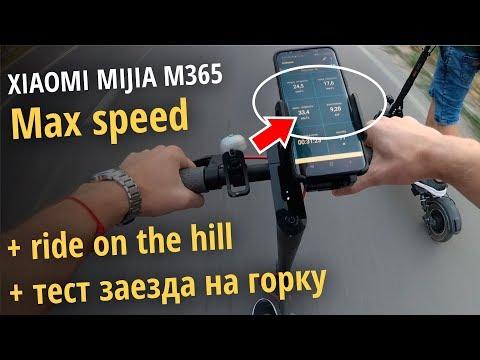 Xiaomi Mijia M365 максимальная скорость. Ускорение. Разгон. Заезд на горку. Тест на подьем.