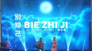 Bie Zhi Ji 别知己 - Huang Jia Mei 黄家美 (Cover)