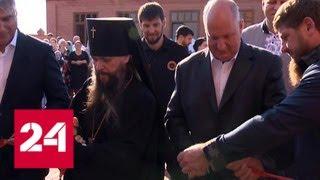 В Чечне открыли православный храм святой великомученицы Варвары - Россия 24
