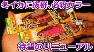 あのデカイカ必殺エギに待望のピンクグローが登場!リニューアルした期待のラインナップをご紹介!!