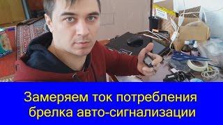 Замеряем ток потребления брелока от сигнализации (мой оригинальный способ) | Алексей Третьяков(В этом видео покажу как проверить какой брелок от сигнализации прослужит дольше от одной батарейки. Если..., 2015-12-07T03:36:33.000Z)