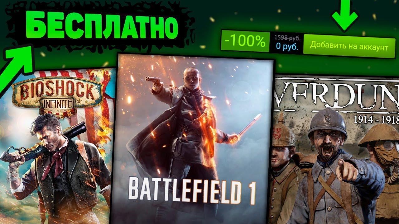 🔥 ПОЛУЧАЕМ ИГРЫ БЕСПЛАТНО: Steam , Epic Games , Uplay // ХАЛЯВА 2021