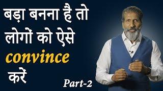 बड़ा बनना है तो लोगों को ऐसे convince करें. motivational vlog by Anurag Aggarwal