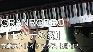 GRANRODEO 【セツナの愛】 文豪ストレイドッグス 第3シリーズ OP ピアノ ノリで弾いてみた グランロデオ 上から撮影 チュートリアル風