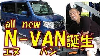 ついに発売! 新型軽 N-VANは買いか!?  無限の可能性・用途を想定したホンダが出したバンへの答えは・・・ thumbnail